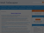 Мой Табасаран: история, традиции, культура. (Россия, Дагестан, Дербент)