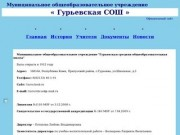 МОУ Гурьевская средняя общеобразовательная школа