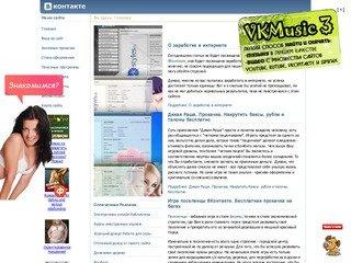 Все секреты ВКонтакте - взлом и защита аккаунта, программы, скрипты.