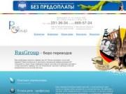 Бюро переводов RusGroup г. Москва, центр | Метро Белорусская