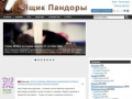 Ящик пандоры  – Иван Иващенко