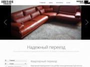 Компания оказывает широкий спектр услуг в сфере грузоперевозок и переездов (Россия, Ростовская область, Ростов-на-Дону)