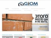 GiOM Герметики и отделочные материалы Кострома