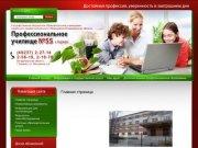 Начальное профессиональное образование Профессиональное училище №55 г. Киржач