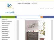 Купить мебель из Белоруссии на Market8.ru (Россия, Нижегородская область, Нижний Новгород)