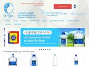 Доставка воды Отри в Нижнем Новгороде. Заказать питьевую воду на дом и в офис с бесплатной доставкой