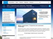 Строительство, монтаж оборудования - ООО Авангард, г. Южно-Сахалинск