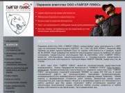 Охрана в Днепропетровске, пультовая охрана, охранная сигнализация в Днепропетровской области