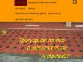 Тротуарная плитка (Россия, Московская область, Москва)