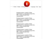 IT-Help. Ремонт и обслуживание оргтехники, заправка картриджей в Кызыле