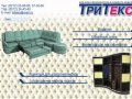 Tritekc-komi.ru — Магазин ТриТекс: Все для производства и ремонта мебели в Сыктывкаре