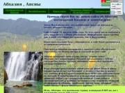 Абхазия , Апсны - частный взгляд Анны Мазуровой