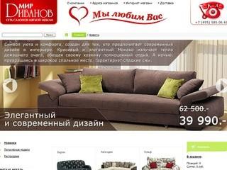 Цвет Диванов Официальный Сайт Москва