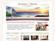 Золотая Нитка - мини отель в Крыму, комфортный и современный.