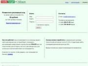 MedіaTarget: сервис размещения рекламы