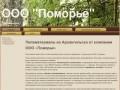 Пиломатериалы из Архангельска - ООО «Поморье»