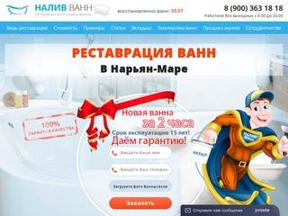 Реставрация ванн в Нарьян-Маре