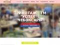 Интернет магазин трикотажной продукции. Покупайте оптом и в розницу! Женский, мужской, детский трикотаж! (Россия, Магаданская область, Магадан)