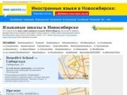 Языковые школы в Новосибирске (Ино-Школа.Ру)
