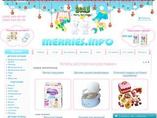 Merries японские подгузники(ООО Милада-Трейд) в Иваново, Москве, Санкт-Петербурге