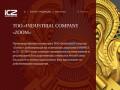 Производственная компания ТОО «Industrial Company «Zoom»» действующая на основании лицензии №000011 от 25-12-2015 года успешно занимается производством и реализацией пластиковых изделий. (Другие страны, Другие города)