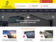 """ООО """"Евроимпорт"""" - производство тентов для автомобилей и других изделий из ПВХ в Пскове"""