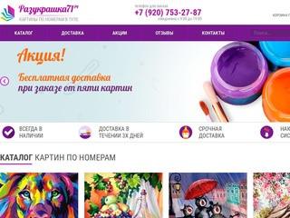 Картины раскраски по номерам в интернет магазине Разукрашка71. (Россия, Тульская область, Тула)