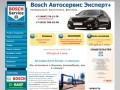 Автосервис Bosch в Серпухове - Бош-эксперт