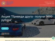Иркутский страховой юрист - Юридическая помощь при ДТП в Иркутске