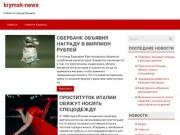 Krymsk-news | Новости города Крымск