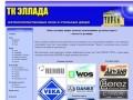 ТК ЭЛЛАДА - металлопластиковые окна и стальные двери Луганск
