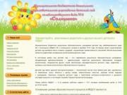 МБДОУ № 3 «Солнышко» г. Константиновск Ростовской области