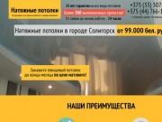 Натяжные потолки в городе Солигорск