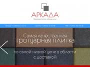 Купить тротуарную плитку и бордюры в Аркадаке от 17 рублей