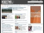 Izvestia.ru