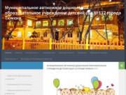 Муниципальное автномное дошкольное образовательное учреждение  детский сад № 112 города Тюмени