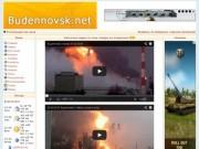 Сайт города Буденновска (последние новости, статьи, объявления и фотогаллерея) Ставропольский край, г. Будённовск