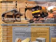 Пиломатериалы в Киришах от производителя - Пиломатериалы, бетон в СПб и Ленинградской области.