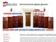 Металлические Двери Старая Купавна Дёшево