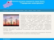 """МУП города Удомля """"Городская электросеть"""""""