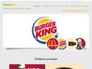 Food Store Заказ и доставка Макдоналдс, Ростикс, Бургер Кинг Химки Куркино