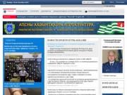 Генеральная Прокуратура Абхазии