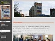 Деловой Сервисный Комплекс – ДСК -  аренда офисов и складских помещений в Мурманске