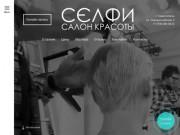 Услуги салона красоты. Онлайн-запись. (Россия, Нижегородская область, Нижний Новгород)