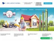 Строительство, реконструкция и эксплуатация инженерных сетей водоснабжения