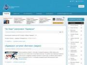 ХК Адмирал - неофициальный сайт