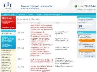 CiT Consulting - Бухгалтерские семинары в Москве и за рубежом!