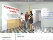 Заказ медицинских справок в Челябинске