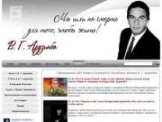 Официальный сайт Первого Президента Республики Абхазия В.Г. Ардзинба