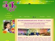 """""""30 заек""""- центр по присмотру за детьми в г. Калуга(альтернатива детскому садику"""